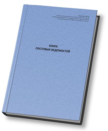 Инструкция Мвд России №288